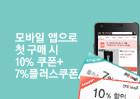 지금 모바일 앱으로 신규가입하면?3종 쿠폰+2천원 H포인트!