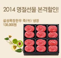 2014 명절선물 본격할인!바이어가 간다~설성목장한우 죽(竹) 냉장 혜택가 138,000원