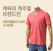캐릭터 캐주얼 브랜드전사계절 특집 아이템까르뜨블랑슈 티셔츠 15,000원
