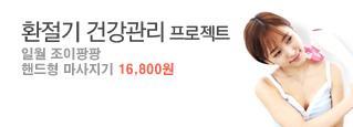 환절기 건강관리 프로젝트일월 조이팡팡 핸드형 마사지기 16,800원