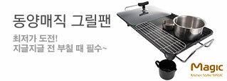 동양매직 그릴팬 최저가 도전!지글지글 전 부칠 때 필수~