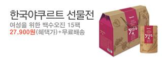 한국야쿠르트 특별선물전여성을 위한 건강음료 백수오진 15팩 27,900원(혜택가)+무료배송