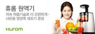 휴롬 원액기 저속 착즙기술로 더 간편하게~사은품 영양죽 제조기 증정