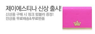 제이에스티나 신상 출시!신상품 구매 시 핑크 텀블러 증정!전상품 무료배송&무료반품