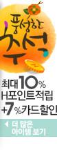 풍성해요!한가위 선물세트롯데카드 7%할인+최대 10% H포인트