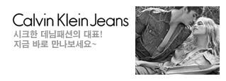 CK Jeans Brand Day시크한 데님패션의 대표!지금 바로 만나보세요~