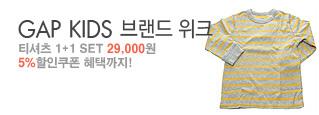 GAP KIDS BRAND WEEK티셔츠 1+1 SET 29,000원5%할인쿠폰 혜택까지!