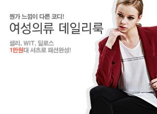 뭔가 느낌이 다른 코디!여성의류 가을 데일리룩 샐리, WIT, 딜로스1만원대 셔츠로 패션완성!