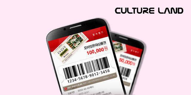 [컬쳐랜드] 모바일 문화상품권 10만원권